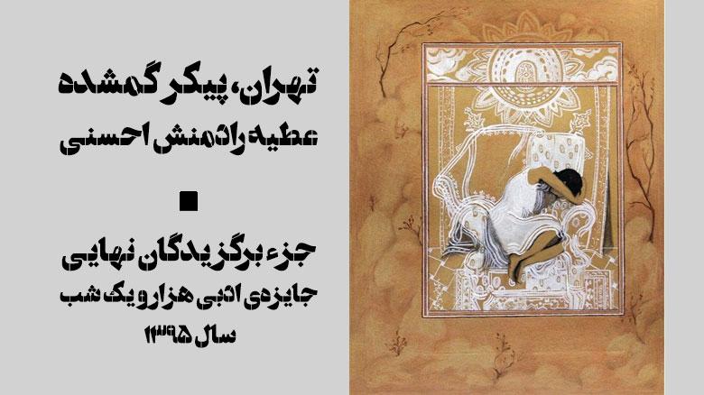 تهران، پیکر گمشده